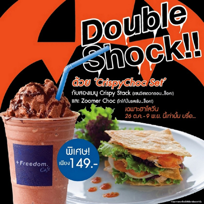 "+Freedom. Café ส่ง ""Double Shock!!"" เมนูอิ่มอร่อยสุดช็อคเซอร์ไพรส์"