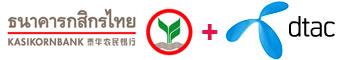 กสิกร-ดีแทคเพิ่มบริการเอทีเอ็มซิมตั้งเป้าลูกค้า 1ล.ราย