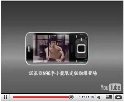 Nokia N96 – Bruce Lee Ping Pong