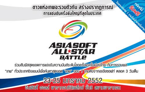 asiasoft3