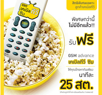 GMS Advance เปิดตัว 'Cable TV Sim'