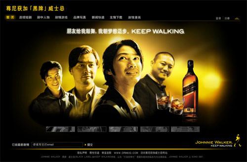 ออนไลน์แคมเปญ กับ Johnnie Walker (China)