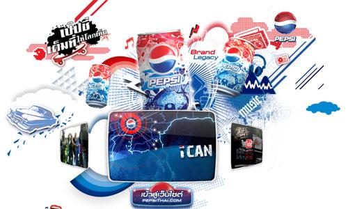 Pepsi ออกแคมเปญ 'I Can' ลุยตลาดแบบด่วนจี๋