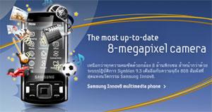 Samsung come back ธุรกิจมือถือโตสวนกระแส