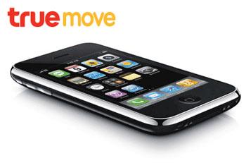 Truemove เดิมพันสูงกับ iPhone