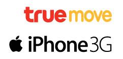 iPhone 3G เดิมพันครั้งสำคัญของ True Move