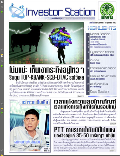Online Asset เปิดบริการ Digital News