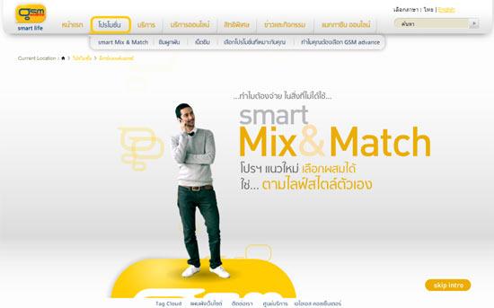 gsm_smartlife_5
