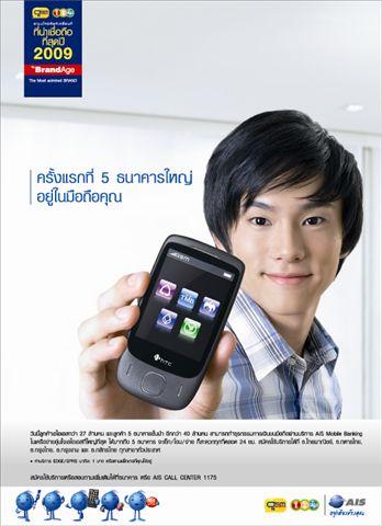 ais_mobilebank2