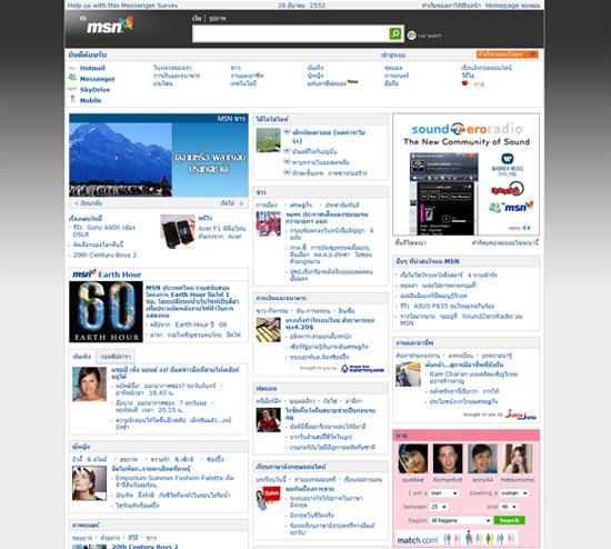MSN ปิดไฟหน้าเว็บต้อนรับวัน Earth Hour