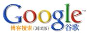 Google เปิด free music download ในจีน