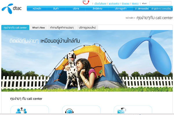 DTAC – Live Chat Call Center