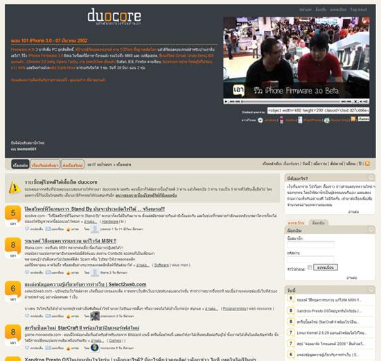 Duocore.tv SME กับ New Media