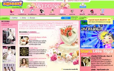 Kapook เปิดหมวด 'Wedding'