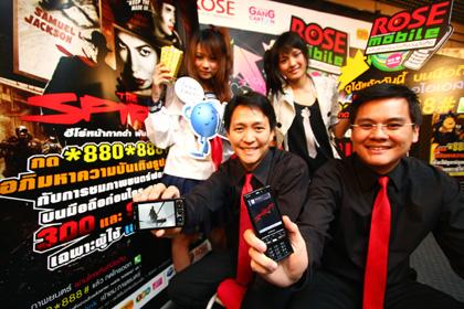 AIS + Rose Media ร่วมฉายหนังฟอร์มยักษ์ผ่านมือถือ