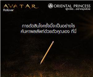 ทดสอบพลังธาตุกับ Oriental Princess