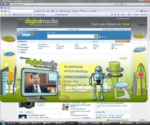 Richmedia ม.ศรีปทุม ลอยเด่นไฮโซบน MSN Thailand