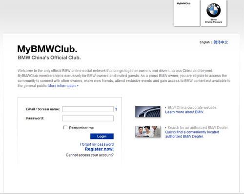 CN: BMW ใช้ Social Network สร้าง Loyalty