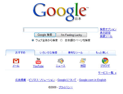 google_japan