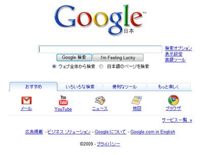 Google Japan บทเรียนแสนสาหัส จาก Buzz Marketing