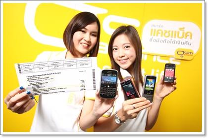 GSM ออกแคมเปญ Cash Back ซื้อมือถือได้เงินคืน