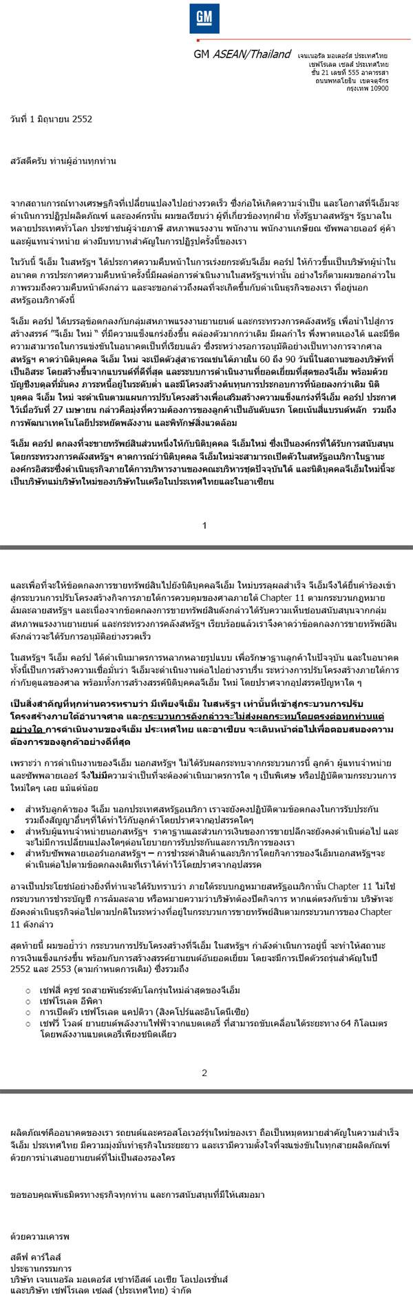 gm_letter