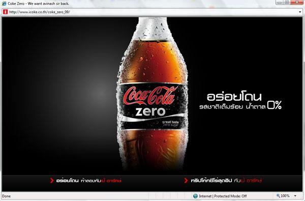 icoke_zero_1-2