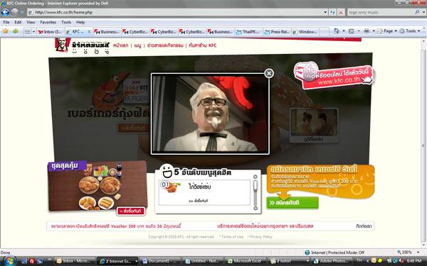 สั่งไก่ออนไลน์ได้แล้ว กับ KFC Online