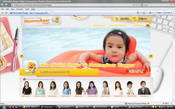 MommyBear.net โดย Nestle