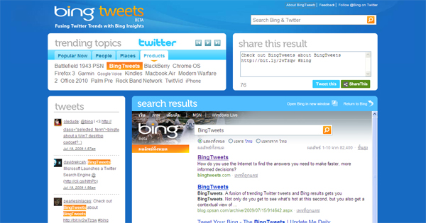 Bing + Twitter = BingTweets เว็บเพื่อผลลัพธ์ที่มากกว่า