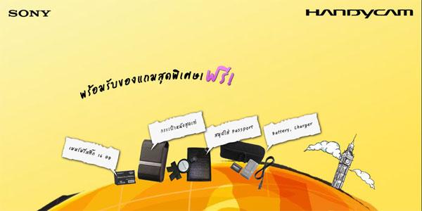 handycam_1-2