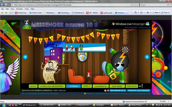 รู้ตัวรึเปล่า ว่าพวกเราใช้ MSN Messenger มา 10 ปีแล้ว!!