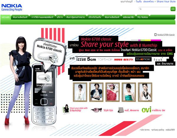 Online Campaign ของ Nokia 6700
