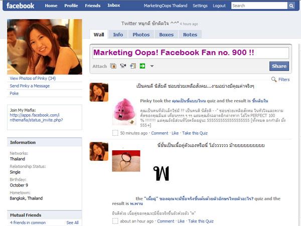 Marketing Oops! Facebook Fan คนที่ 900 :)