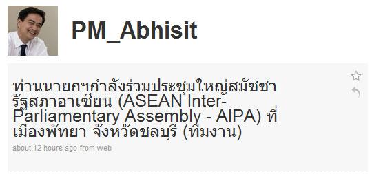 @pm_abhisit_2