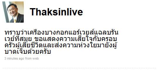 @thaksinlive_2
