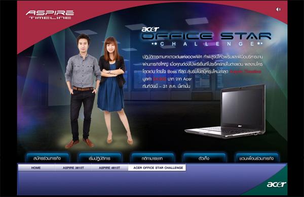 ACER กับ 'Office Star Challenge' แคมเปญ