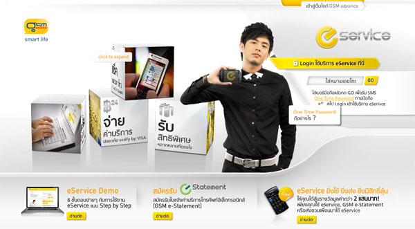 ชีวิตง่ายขึ้นกับ GSM E-Service