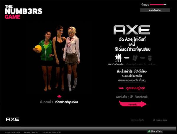 axe_callme_2