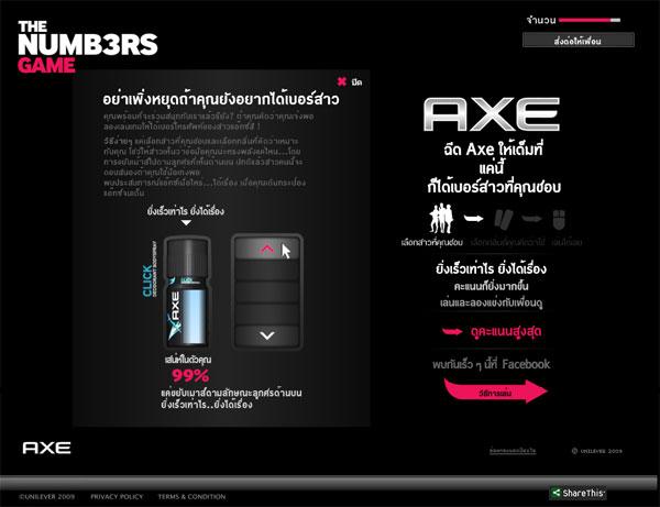 axe_callme_3