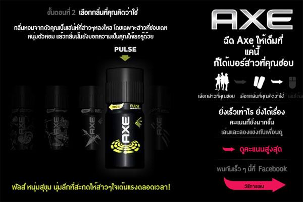 axe_callme_4