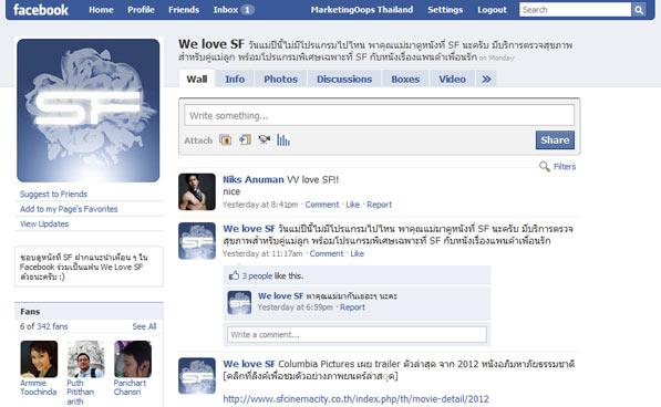 มาแล้ว!! Fan Page ของคนรักหนัง – We Love SF