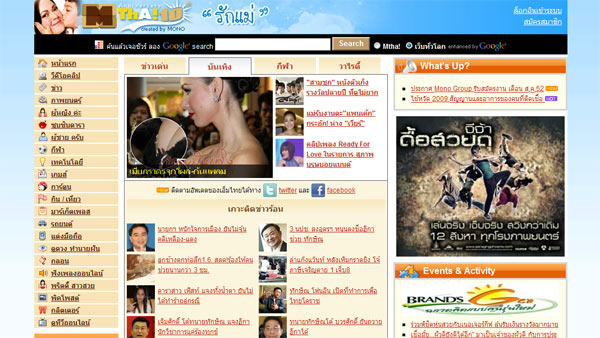 เว็บไทย ปรับดีไซน์ต้อนรับ 'วันแม่'
