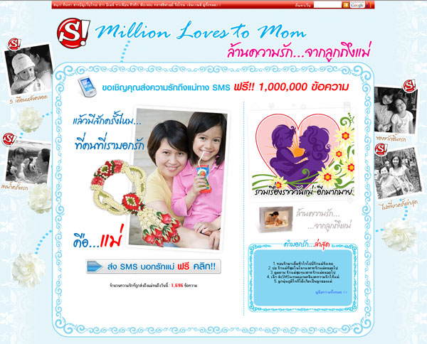 Sanook! ให้คุณส่ง SMS บอกรักแม่ฟรี 1,000,000 ข้อความ