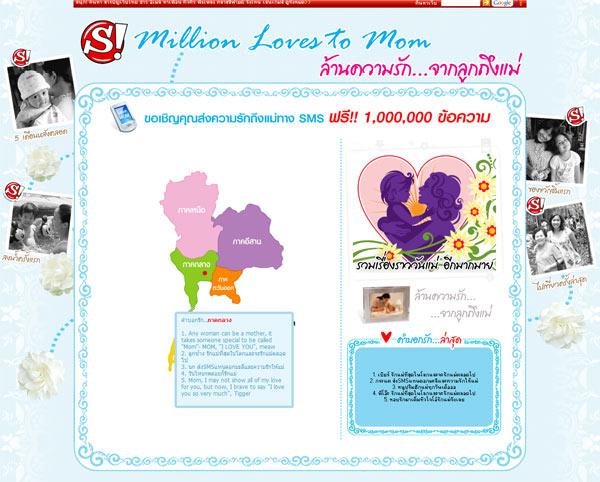 mother_sanook_3