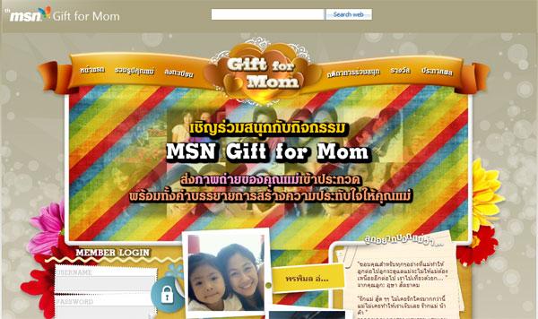 MSN สร้างความประทับใจ จากลูก ถึงแม่