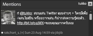 twitter_basic_9