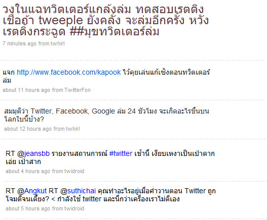 Twitter ล่ม! เล่นเอาคนติด Twitter หายใจไม่คล่อง :)