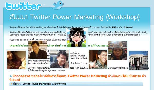 twitter_seminar