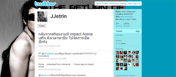 Twitter ของ 12 ดาราที่น่าติดตาม